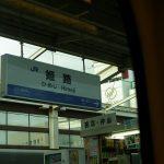 【自転車ルート】姫路チャレンジ from 加古川