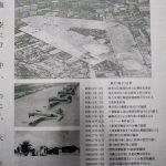 【加古川飛行場】尾上町にその昔あった飛行場の痕跡を探してみた(動画あり)