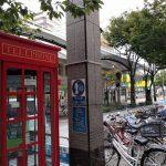 【街角コンプ】加古川駅周辺の公衆電話(ボックスタイプ)全21ヵ所に行ってみた!