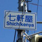 【数字チャレンジ】播磨周辺で1〜10の数字が名前に入った交差点を回ってきた!
