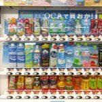 姫路〜加古川駅・自販機の全ジュースをまとめてみた!