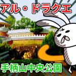 【リアルドラクエ】ランキング1位に輝いた手柄山中央公園を大特集!