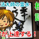 【明石】弘法大師の霊水で字が上達するか検証