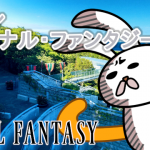 【リアルFF】ランキング3位の淡路島・夢舞台を特集!