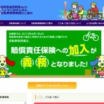 県民共済の自転車保険に加入してみた!