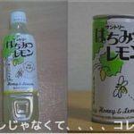はちみつレモンの水分を蒸発させて、缶バージョン(190ml)を再現してみた!