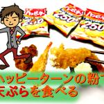 ハッピーターン250%の粉を集めて天ぷら食べたらウマかった件!