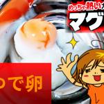 マグマカイロで「ゆで卵」を作ることに成功!