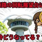 【姫路】閉店した回転展望台がどうなってるか見てきた!2018年