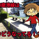 【廃線】飾磨港線がどうなってるか見に行ってきた!2018年