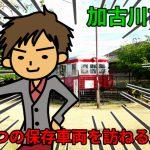 【加古川】2つの保存車両を訪ねる旅