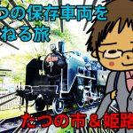 【たつの市〜姫路市】2つの保存車両を訪ねる旅