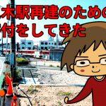 火事で焼失した三木駅のために募金してきた!