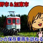 【小野市〜加東市】2つの保存車両を訪ねる旅