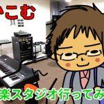「かこむ」の音楽スタジオ行ってみた