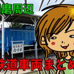 全17件!播磨周辺の鉄道車両まとめ(地図リンク付き)