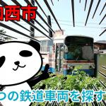 【加西市】2つの鉄道車両を探す旅