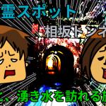 【心霊スポット】相坂トンネルと湧き水を訪れる旅