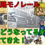 【廃線】姫路モノレールが今どうなってるか見てきた2018年・完全版