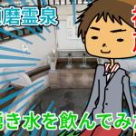 【湧き水】須磨霊泉のお水を飲んでみた!